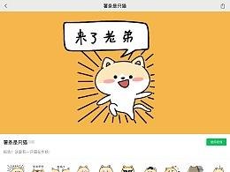微信表情——《薯条是只猫》