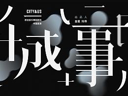 海报设计 / 原创舞蹈音乐剧场[城事]