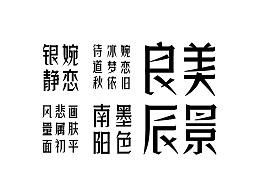 字库字样字体字形-字体传奇良辰体,宋黑体