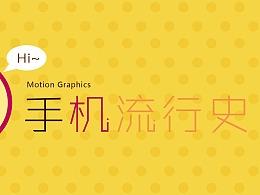 MG动画-《手机流行史》