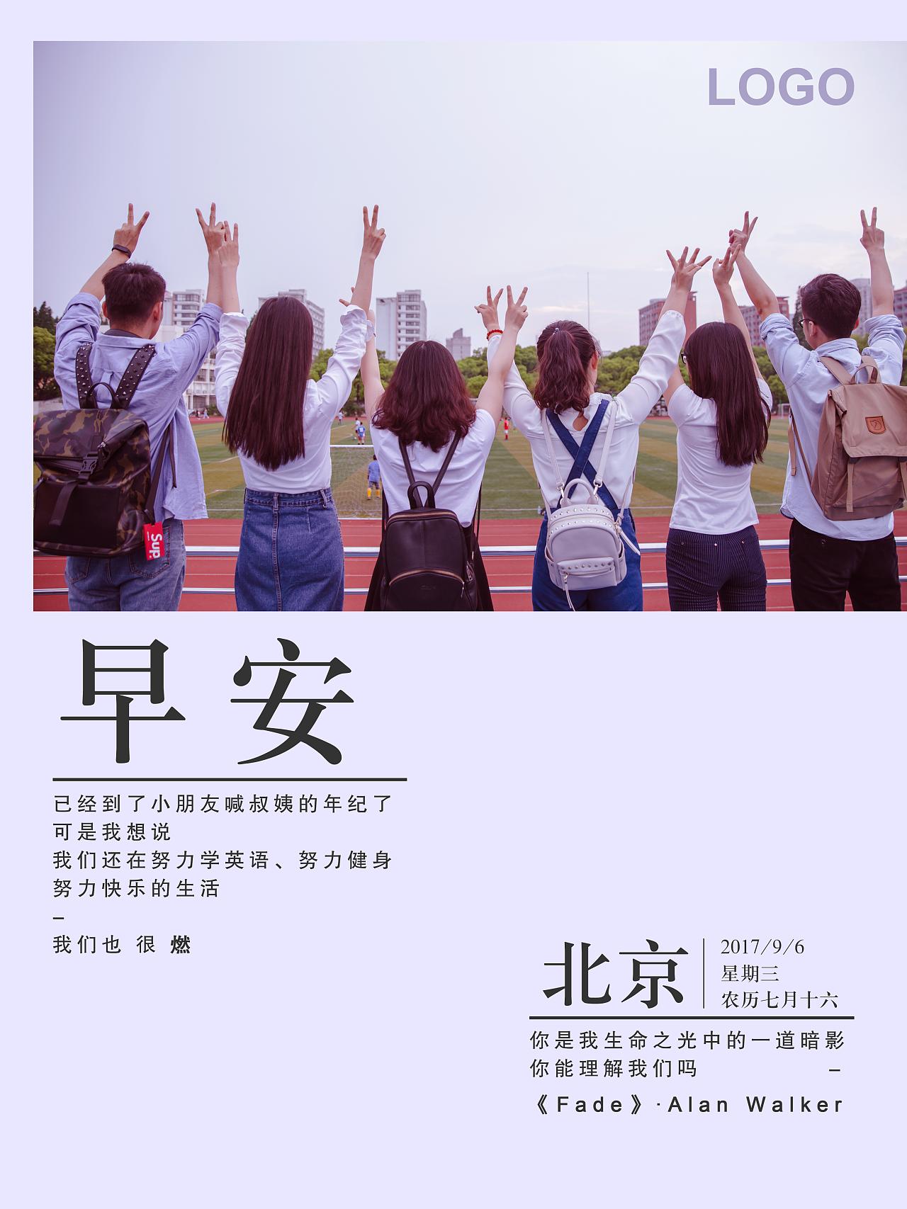北京欢迎你伴奏谱子