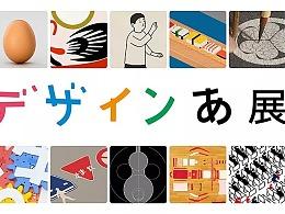 日本是如何提高平面设计水平?