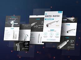 西安新概念品牌设计画册设计 西诺医疗