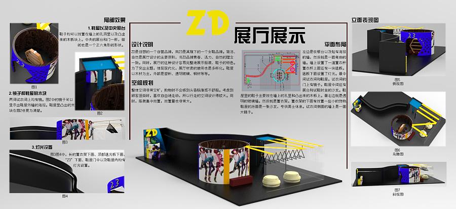 服装展厅设计(作业)|展示设计 |空间|画上的西瓜