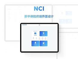 新华保险pad界面设计