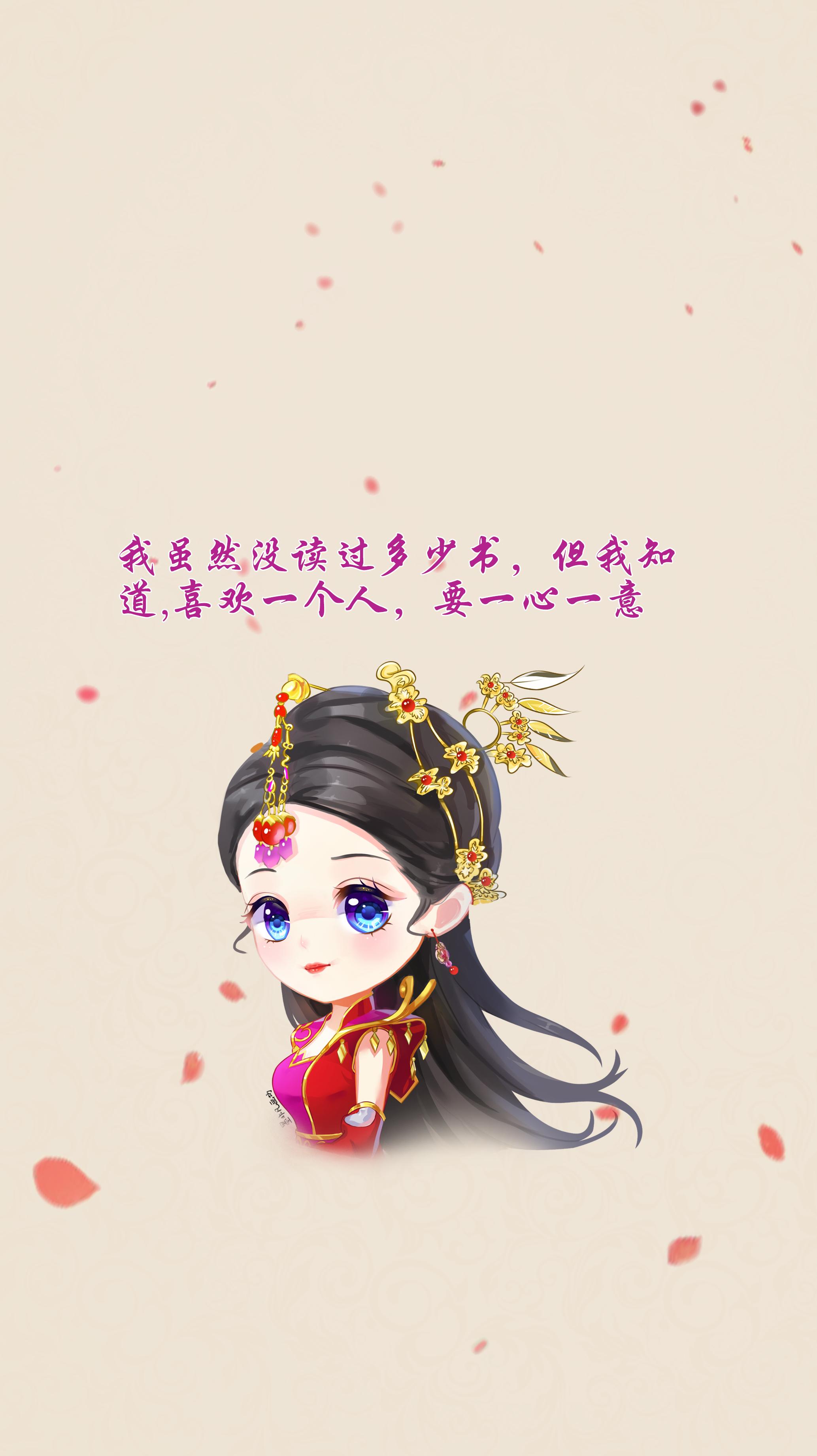 杨幂扶摇q版壁纸【墨非凡画坊】