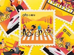 Ofo | 最IN新四大发明邮票来袭!