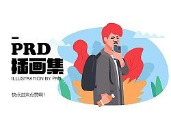 PRD · 插画集