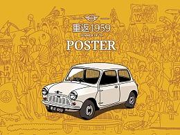 Mini Copper 重返1959