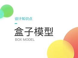 设计知识点 - 盒子模型