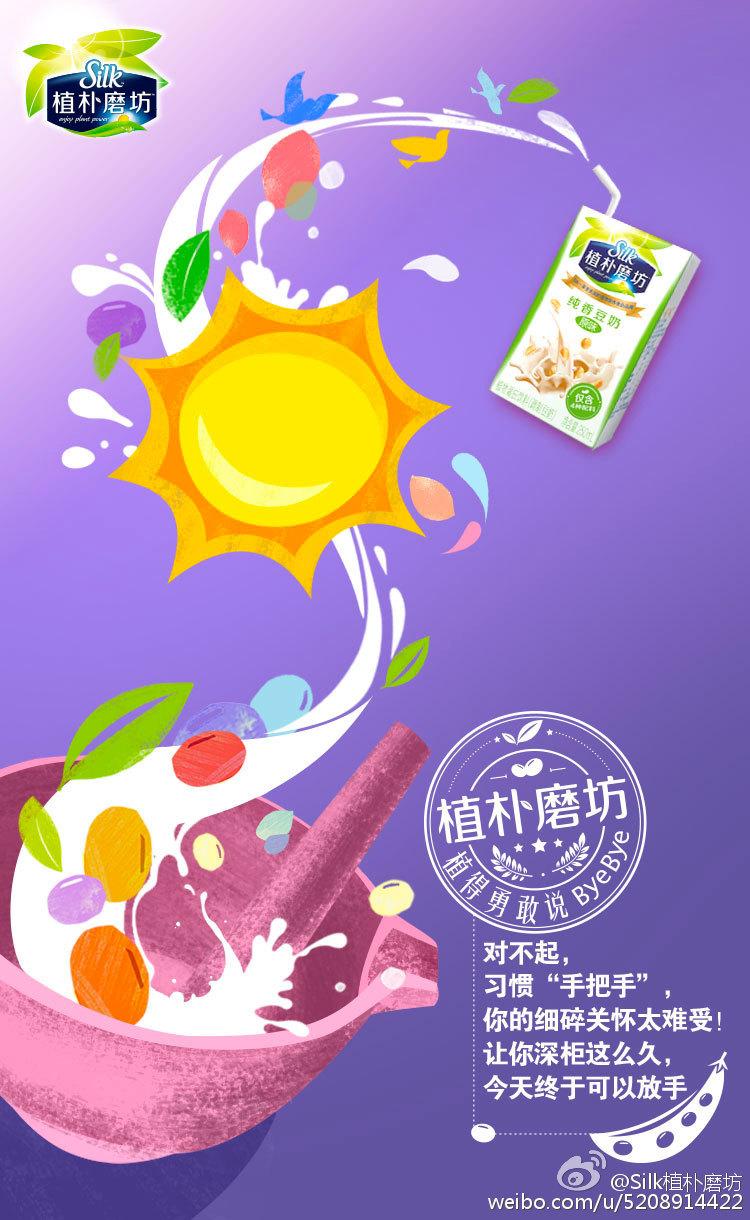 silk植朴磨坊-巴旦木系列广告设计图