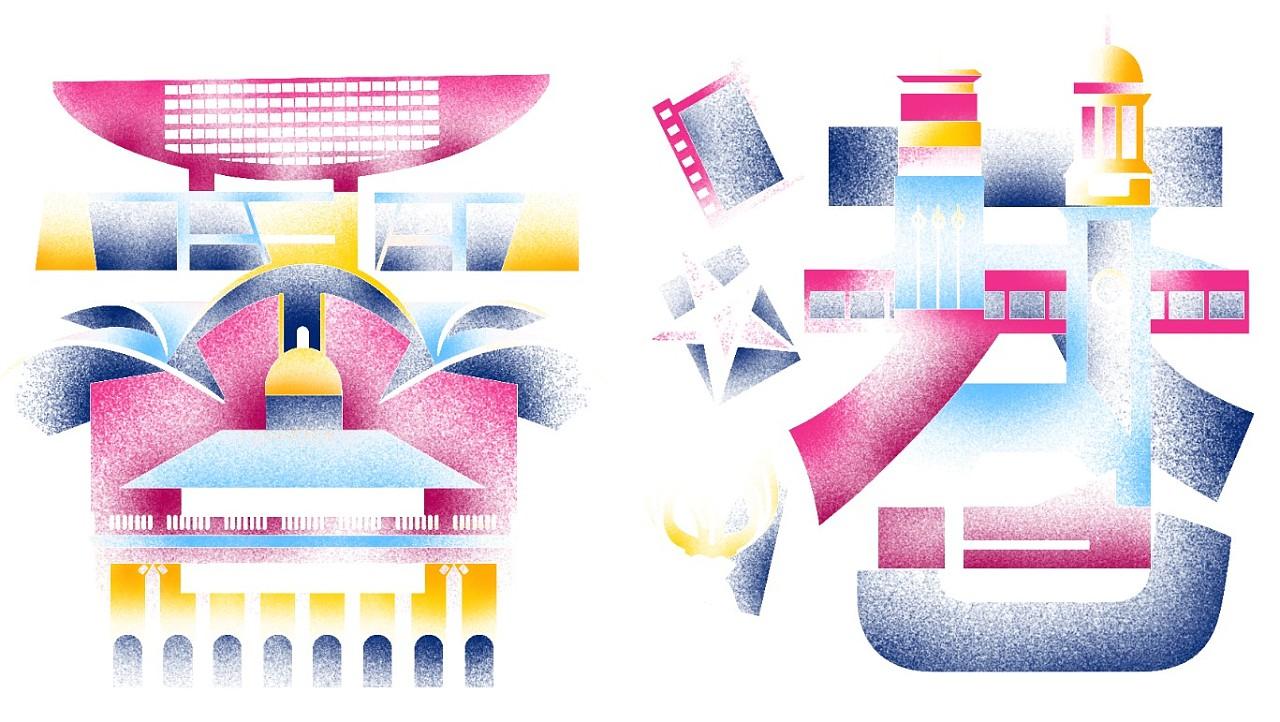 城市建筑字体设计手绘创意插画,明信片,字体挂画in站酷zcool