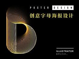 创意字母海报设计