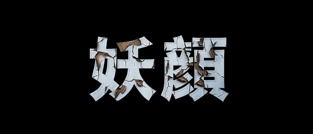 一个字体的在线生成工具设计