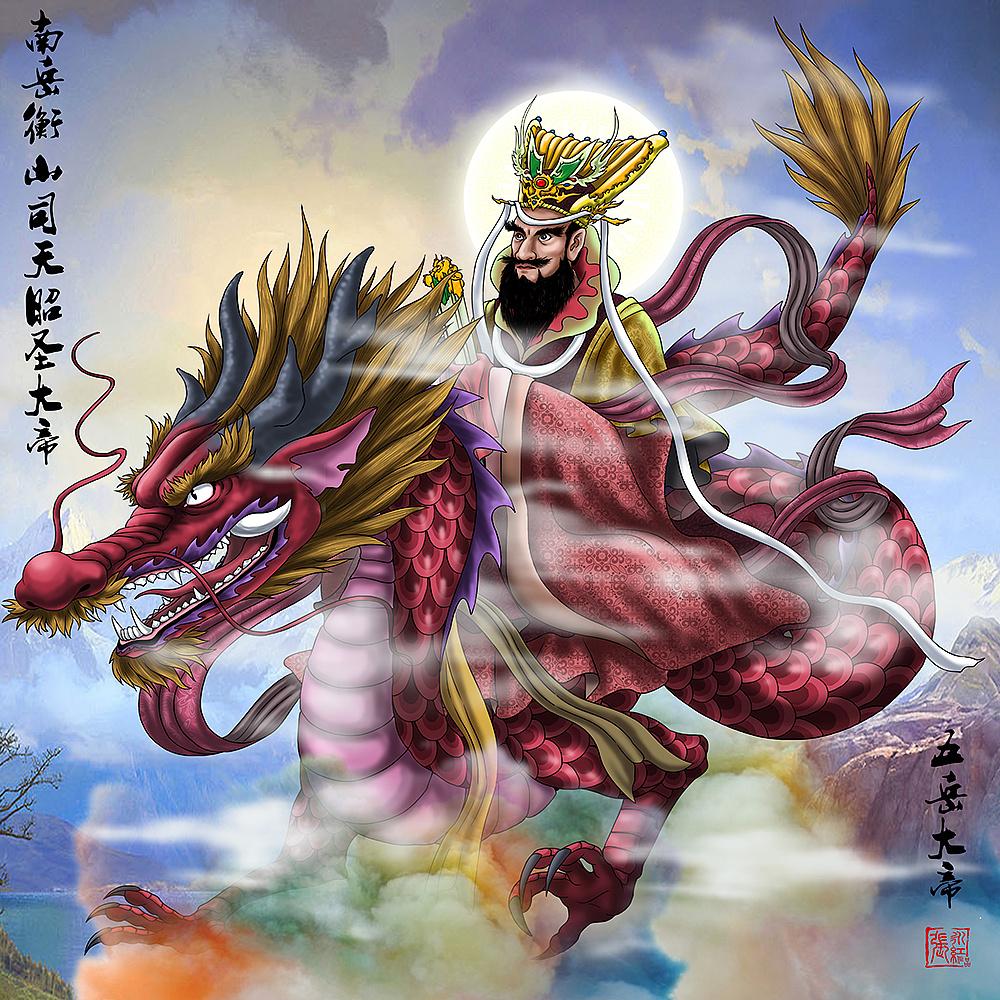 西游记人物谱--五岳大帝