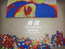 """【""""肖战""""魔方画】800个魔方创作立体艺术画"""