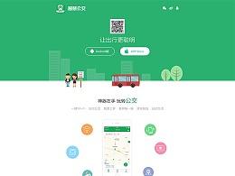 智慧公交官网
