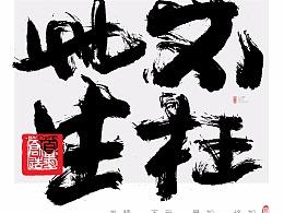 书法字体设计-黄陵野鹤-书法的商业版式
