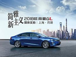 2016汽车客户活动KV设计