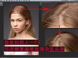 修图教程 在PS中使用 污点修复画笔 处理零碎头发