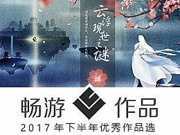 【畅游VC】2017年下半年优秀作品选