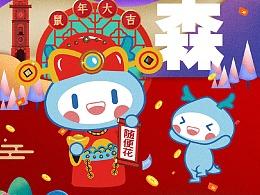 2019年春节过年插画 方言《拜年》