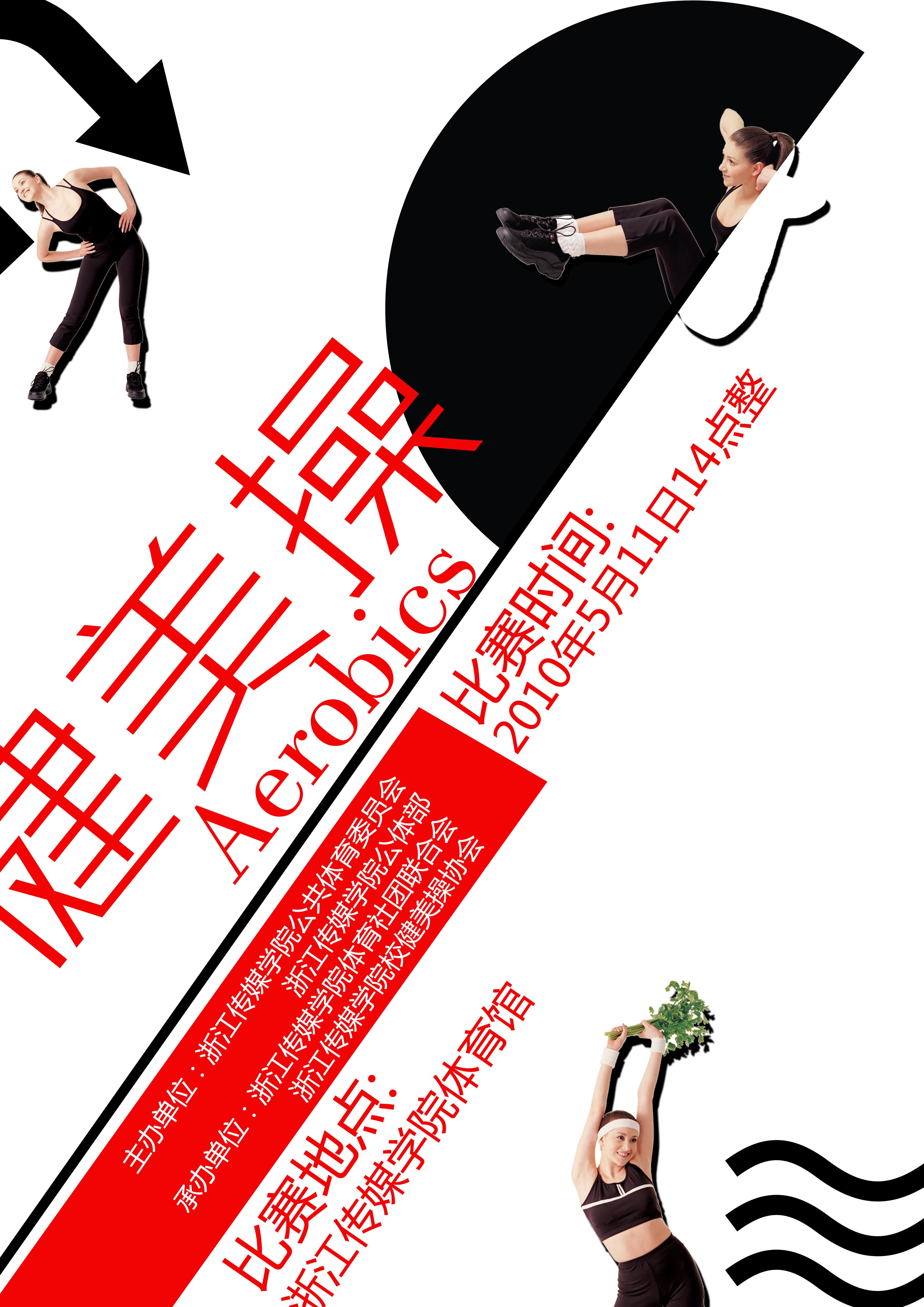 校健美操协会海报设计.