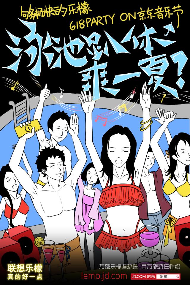 618乐檬京东音乐节手绘海报|商业插画|插画|陌苍