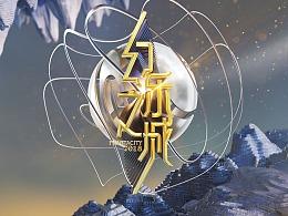湖南卫视幻乐之城总片头
