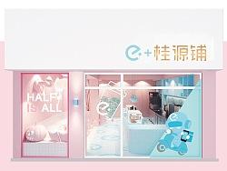 少女心收割机:e+桂源铺空间设计