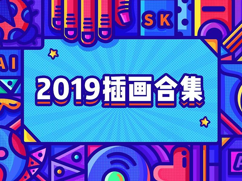 2019插画作品总结