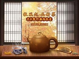 茶壶首页案例制作