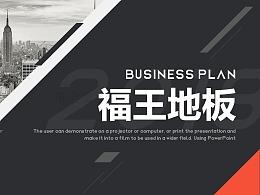 沈阳通用PPT设计展示,地板PPT设计案例,建材PPT设计