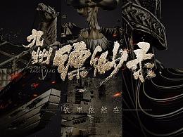 《九州缥缈录》主创海报