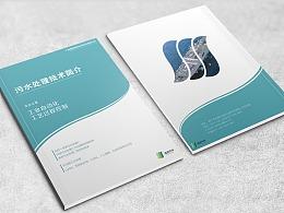 干净简洁的企业画册设计