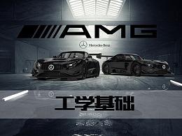 奔驰AMG