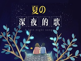 "聆听""深夜的歌""Listen to the ""song of the night&quo"
