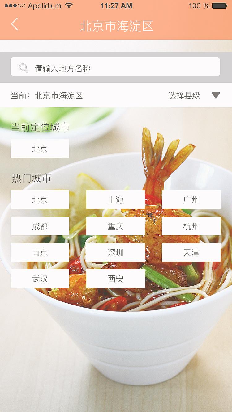 """gymeal"" 健身饮食app"
