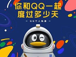 設計故事 | QQ 20周年H5刷屏幕后