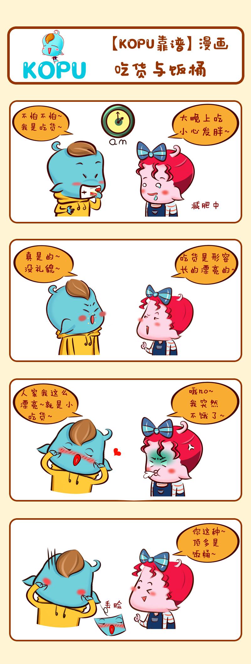 【kopu靠谱】吃货与饭桶|短篇/四格漫画|动漫|kopu的