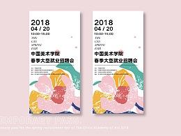 中国美术学院 春季招聘会海报