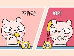 冷兔宝宝打电话篇微信表情