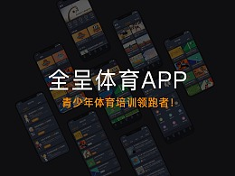 全呈体育app(青少年体育培训)