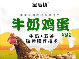 内蒙古>牛奶鸡蛋详情页