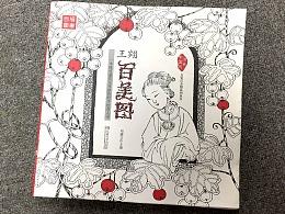 《百美图》一本既可鉴又可涂色的手绘美人书