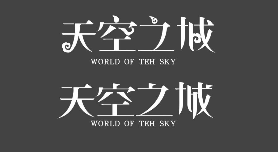 关于天空之城的logo 字体/字形 昵称 wangzimm字体平面怎么v字体位置变小图片