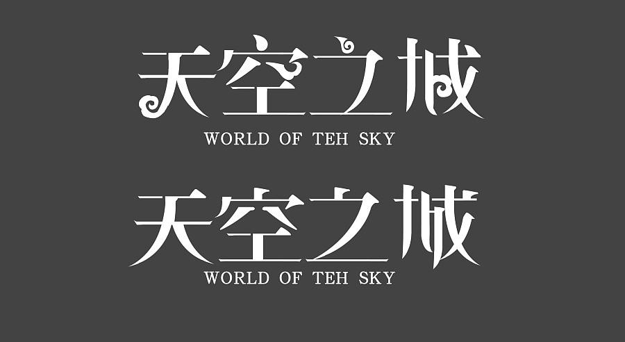 关于天空之城的logo 平面/字体 知识 wangzimm做字形设计师应具备哪些平面图片