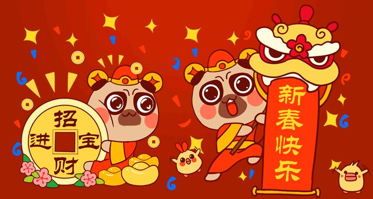 招财狗换季表情--提前祝福大家新年快乐|||幽穿衣图拜年搞笑图片