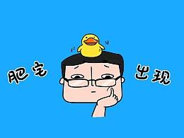 【表情包】肥宅日常2