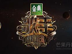 湖南卫视《歌手》2018 总片头